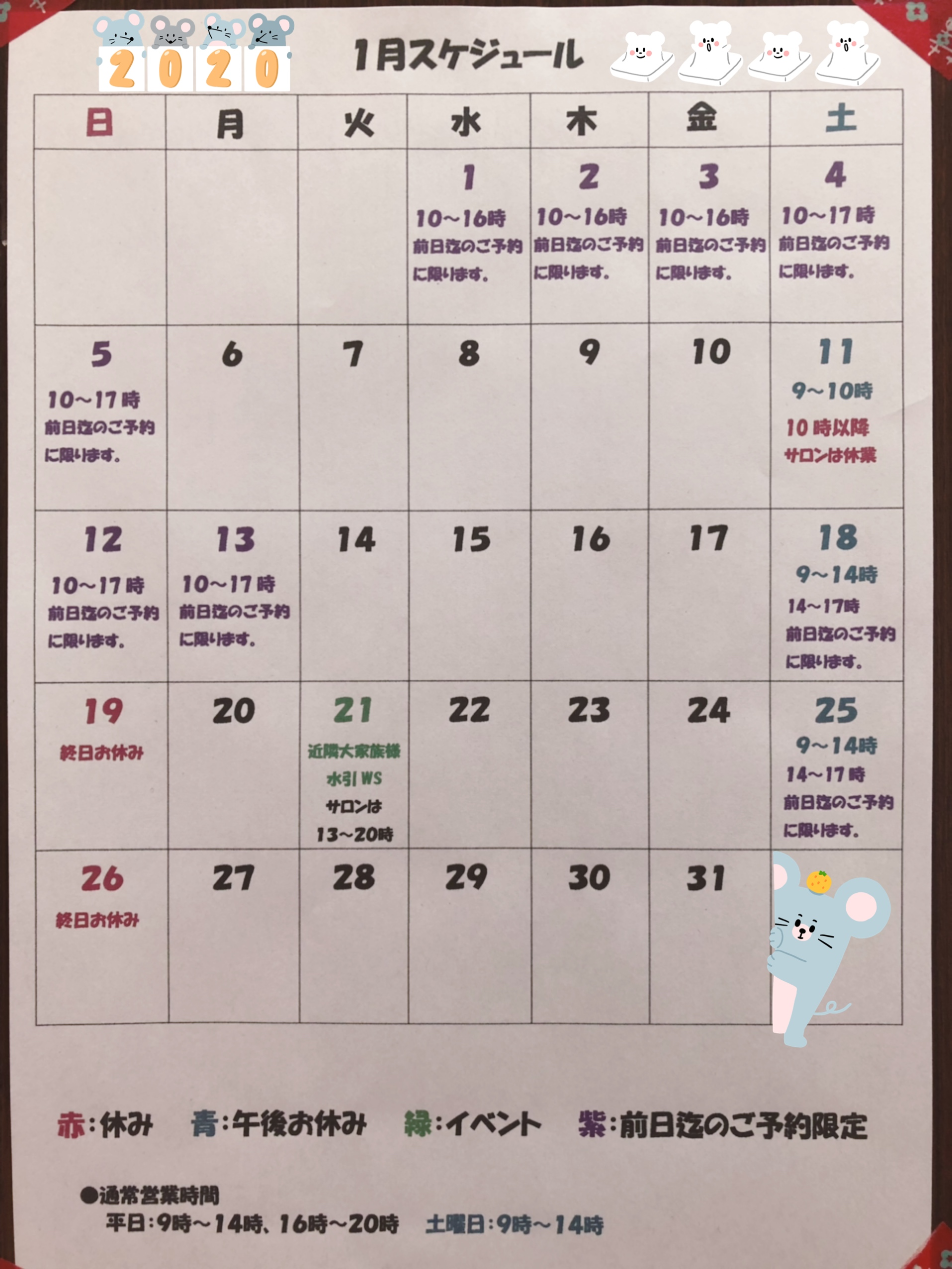 1月営業スケジュール