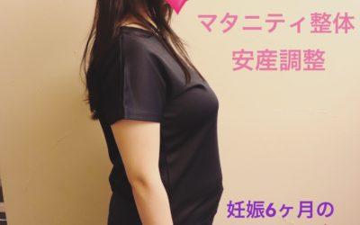 マタニティ整体☆妊娠6ヶ月のお客様