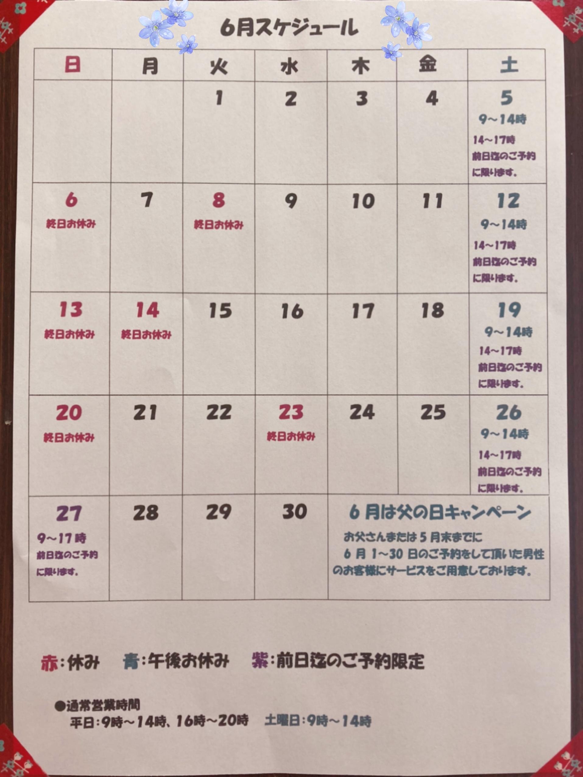 6月営業スケジュール